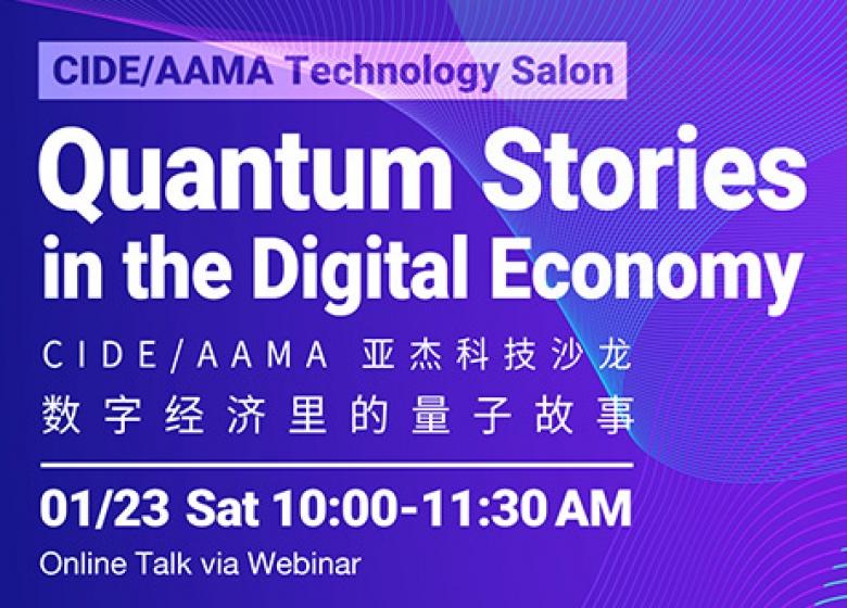 Recap|Technology Salon-Quantum Stories in the Digital Economy